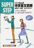 くもんの中学英文読解―中学1~3年 (スーパーステップ)