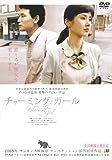 チャーミング・ガール [DVD]
