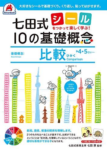 七田式 10の基礎概念『比較』 4,5歳〜 (シールを使って楽しく学ぶ!)