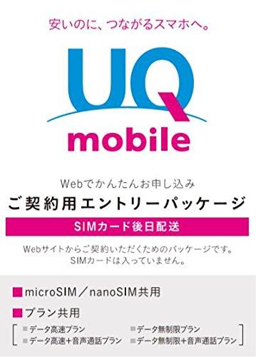 UQ-mobile 契約用 エントリーパッケージ(microSIM/nanoSIM 共用)データ通信・音声通話 に対応