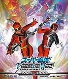 スーパー戦隊 V CINEMA&THE MOVIE Blu-ray 2005‐2006