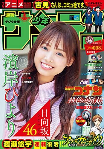 週刊少年サンデー 2021年25号(2021年5月19日発売) [雑誌]