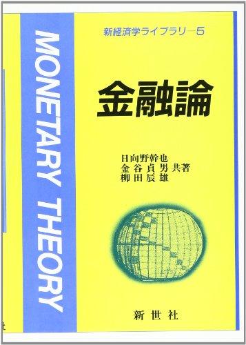 金融論 (新経済学ライブラリ)