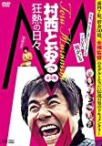 【Amazon.co.jp限定】M/村西とおる狂熱の日々 完全版(Amazon.co.jp限定特典:「ナイスですね」アクリルキーホルダー) [DVD]