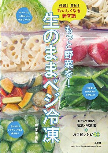 もっと野菜を! 生のままベジ冷凍: 時短!節約!おいしくなる新常識 (小学館実用シリーズ LADY BIRD)