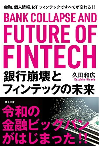 銀行崩壊とフィンテックの未来 金融、個人情報、IoT フィンテックですべてが変わる! ! (信長出版)