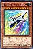 遊戯王 GAOV-JP016-R 《爆走特急ロケット・アロー》 Rare