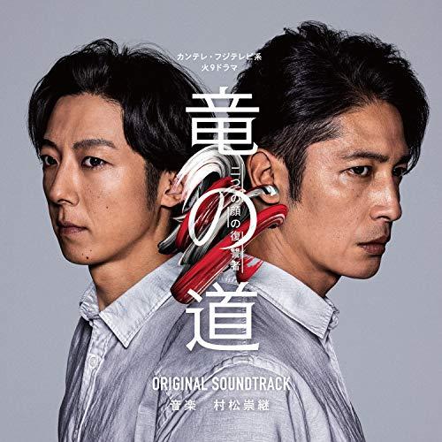 カンテレ・フジテレビ系 火9ドラマ 「竜の道 二つの顔の復讐者」 オリジナル・サウンドトラック