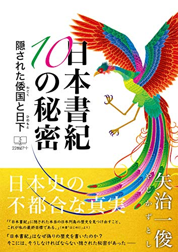 Secret of nihon shoki 10: hidden country and the sun (22nd century art) (japanese edition)