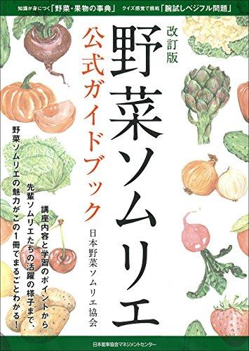 改訂版 野菜ソムリエ公式ガイドブック