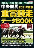 中央競馬 重賞競走データBOOK 2021年度版