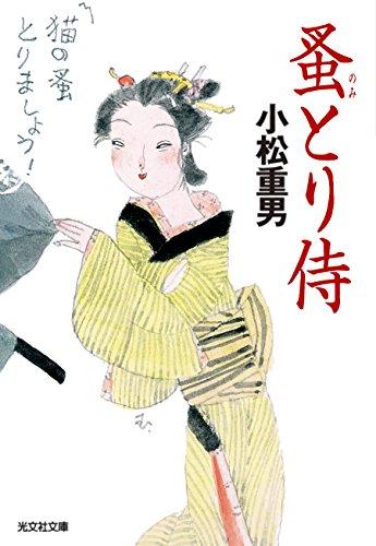 蚤とり侍 (光文社時代小説文庫)