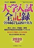 サンデー毎日増刊 大学入試全記録 2020年度版