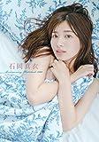 石岡真衣 AnniversaryPhotobook 2020 完全版 (GIRLS PLUS BOOK)