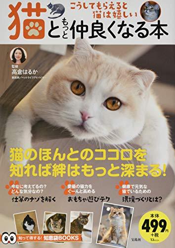 猫ともっと仲良くなる本 (TJMOOK 知恵袋BOOKS)