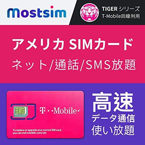 MOST SIM - アメリカ SIMカード インターネット 5日間 高速データ通信無制限使い放題 (通話とSMS、データ通...