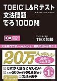 51FdW55cemL. SL160  - 【2020年版】TOEIC参考書 Amazon人気ランキングまとめ(1位〜5位)