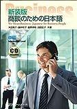 新装版 商談のための日本語 中級