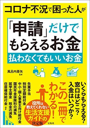 Sostegno per gli studenti stranieri in Giappone