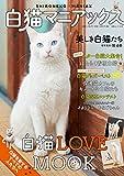 白猫マニアックス (白夜ムック618)