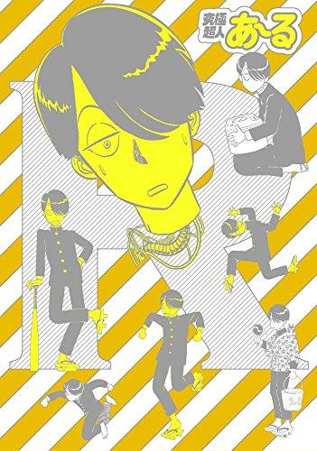 究極超人あ~る完全版BOX1 (1) (BIG SPIRITS COMICS SPECIAL)