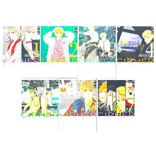愛蔵版 CIPHER 全7巻 完結セット(花とゆめコミックス)
