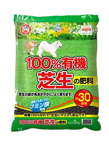 日清ガーデンメイト 100%有機芝生の肥料 5kg