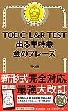 サラリーマンと英語。TOEIC600点ならテクニックだけで取れる