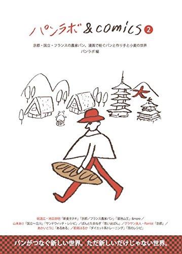 パンラボ&comics2 京都・国立・フランスの農家パン、漫画で紡ぐパンと作り手と小麦の世界