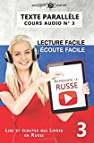 Apprendre le russe - Texte parallèle - Écoute facile | Lecture facile: Lire et écouter...