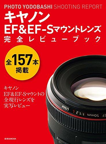 キヤノンEF&EF-Sマウントレンズ 完全レビューブック