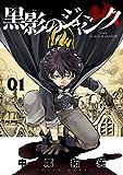 黒影のジャンク(1) (サイコミ)