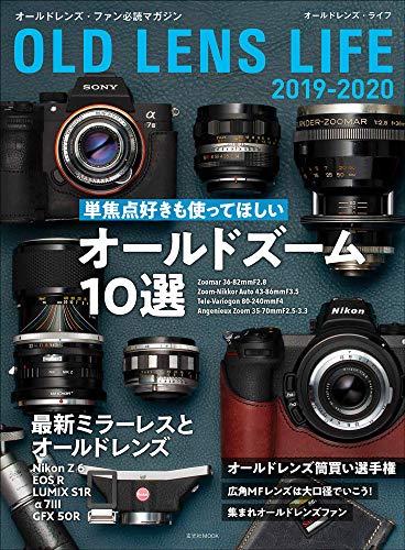 オールドレンズ・ライフ 2019-2020 (玄光社MOOK)