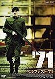 ベルファスト71 [DVD]