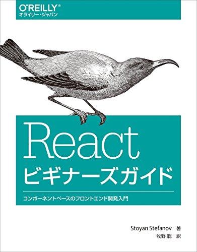 Reactビギナーズガイド ―コンポーネントベースのフロントエンド開発入門