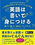 51HsDvJXJyL. SL160  - 【コラム】社会人から英語学習を始めたきっかけ