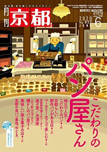 月刊京都2020年6月号[雑誌]