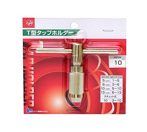 ライト T型タップホルダー 10mm