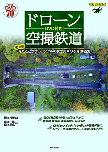 DVD付き! ドローン空撮鉄道  史上初! 見たことがないアングルの駅や列車の写真・動画集