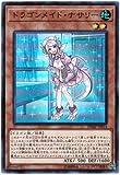 遊戯王 / ドラゴンメイド・ナサリー(スーパー) / DBMF-JP014 / デッキビルドパック「ミスティック・ファイターズ」