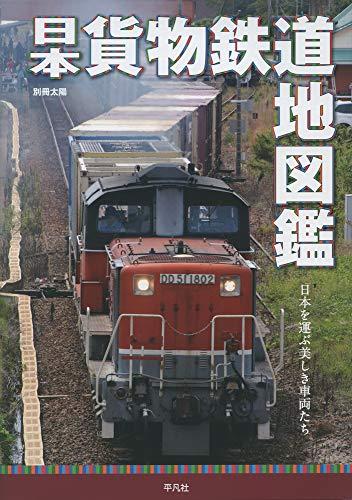 日本貨物鉄道地図鑑 (別冊太陽 スペシャル)