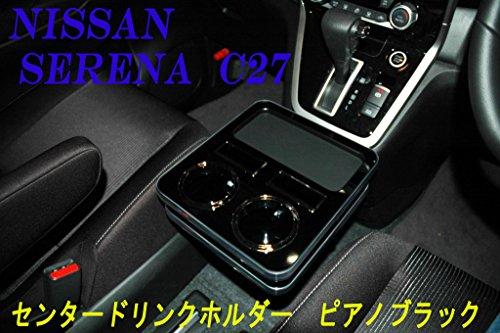 センタードリンクホルダー 日産セレナ C27 ピアノブラック