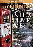 季刊! sara-net No.001 飲料自販機入門編