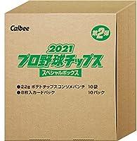 カルビー 2021プロ野球チップス スペシャルボックス 第2弾220g