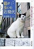 猫が歩いた近現代―化け猫が家族になるまで