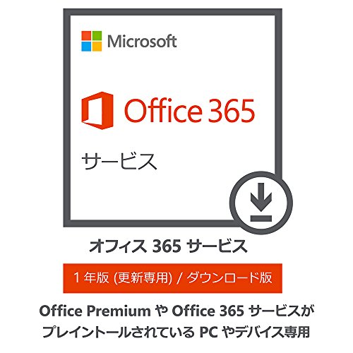 Microsoft Office 365 サービス Office Premium搭載パソコン専用(サービス1年延長) オンラインコード版