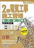 2級電気工事施工管理第一次・第二次検定問題解説集 2021年版