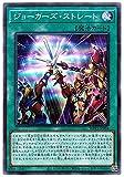 遊戯王 / ジョーカーズ・ストレート(スーパー)/ WPP2-JP004 / WORLD PREMIERE PACK 2021