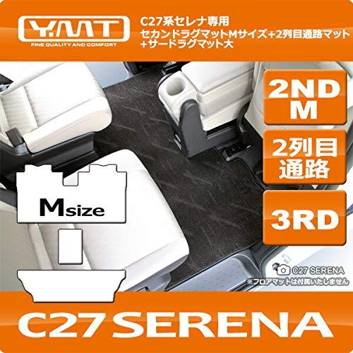 YMT 新型セレナ C27 2NDM+2列目通路+3RD大マット(分割タイプ) ダークグレー C27-2ND-M-3RD-2-DG