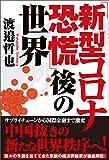 「新型コロナ恐慌」後の世界